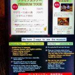 sapporo beer tour schedule