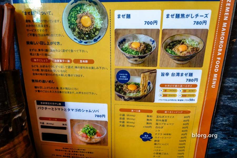 mahoroba menu