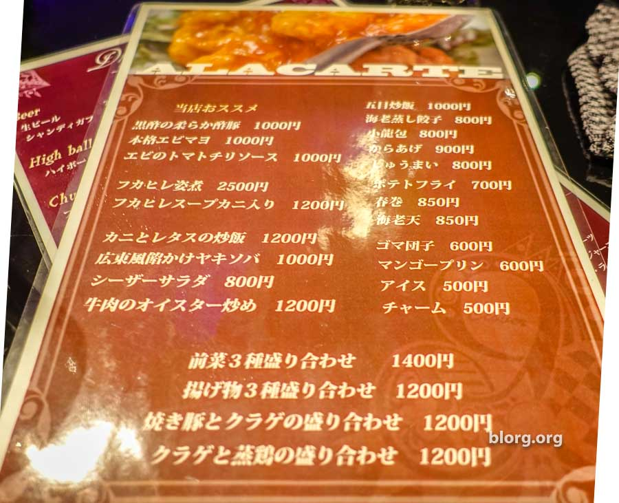 illusion magic bar menu