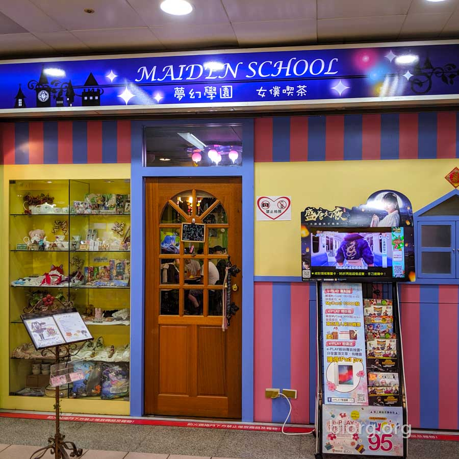 taipei maid cafe